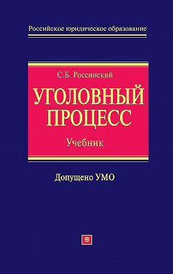 Сергей Россинский - Уголовный процесс: учебник для вузов