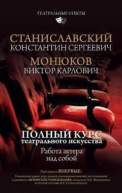 Константин Станиславский - Полный курс актерского мастерства. Работа актера над собой