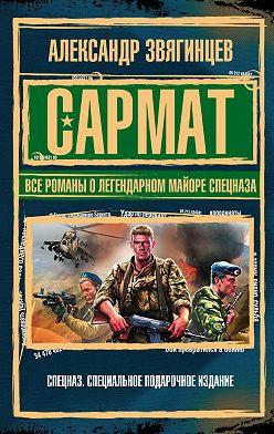 Александр Звягинцев - Сармат. Все романы о легендарном майоре спецназа