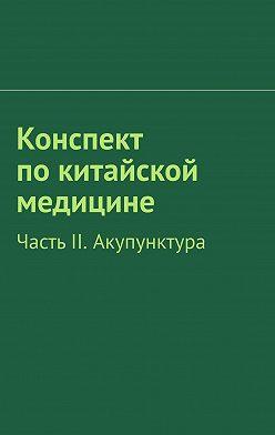 Р. Киричек - Конспект покитайской медицине. ЧастьII. Акупунктура