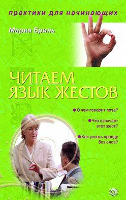 Мария Бриль - Читаем язык жестов