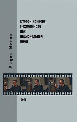 Вадим Месяц - Второй концерт Рахманинова как национальная идея: критика, полемика, интервью