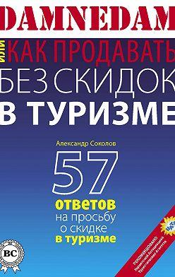 Александр Соколов - DAMNEDAM, или Как продавать без скидок в туризме