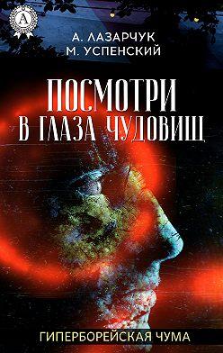 Михаил Успенский - Посмотри в глаза чудовищ