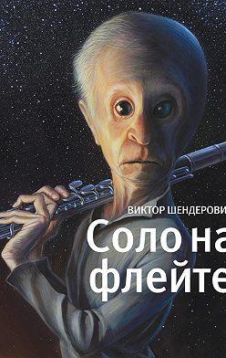Виктор Шендерович - Соло на флейте
