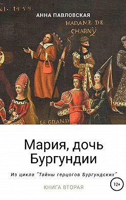 Анна Павловская - Мария, дочь Бургундии