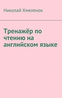 Николай Хмеленок - Тренажёр по чтению на английском языке
