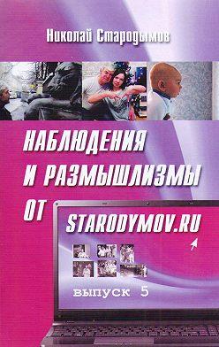 Николай Стародымов - Наблюдения и размышлизмы от starodymov.ru. Выпуск №5