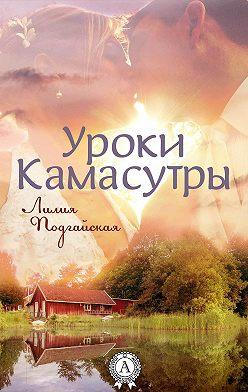 Лилия Подгайская - Уроки Камасутры