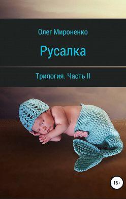 Олег Мироненко - Русалка. Часть II