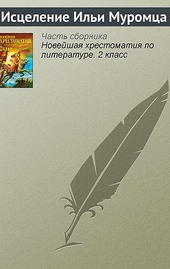Коллектив авторов - Исцеление Ильи Муромца
