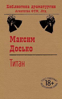 Максим Досько - Титан