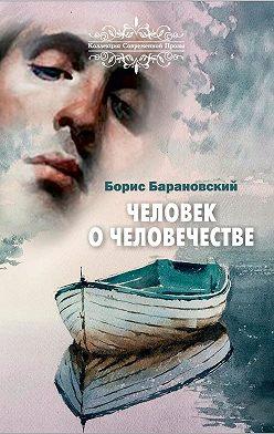 Борис Барановский - Человек о человечестве