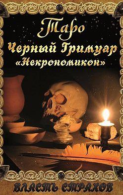 Дмитрий Невский - Таро. Черный гримуар «Некромикон»