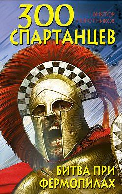 Виктор Поротников - 300 спартанцев. Битва при Фермопилах
