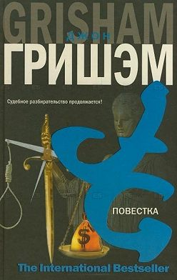Джон Гришэм - Повестка