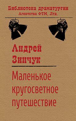 Андрей Зинчук - Маленькое кругосветное путешествие