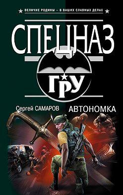 Сергей Самаров - Автономка