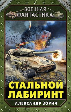 Александр Зорич - Стальной лабиринт