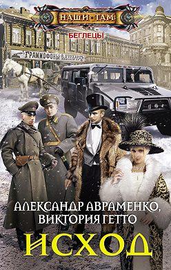 Александр Авраменко - Исход