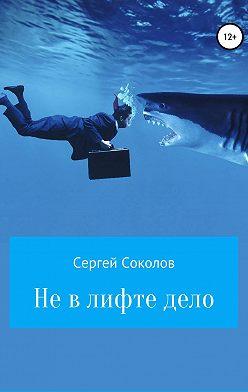 Сергей Соколов - Не в лифте дело