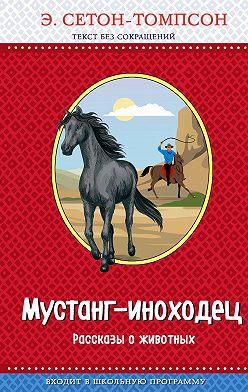 Эрнест Сетон-Томпсон - Мустанг-иноходец (сборник)