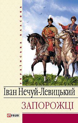 Иван Нечуй-Левицкий - Запорожці