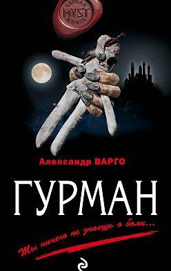 Александр Варго - Гурман