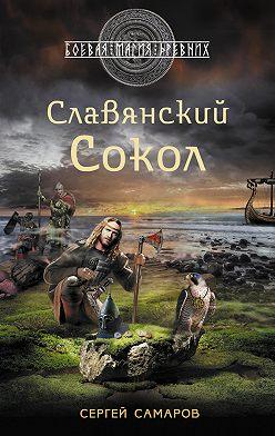 Сергей Самаров - Славянский сокол
