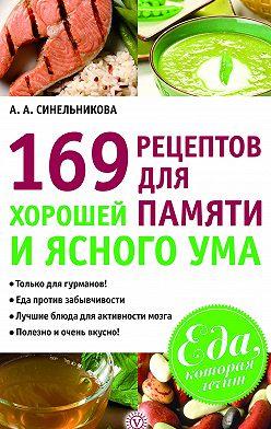 А. Синельникова - 169 рецептов для хорошей памяти и ясного ума