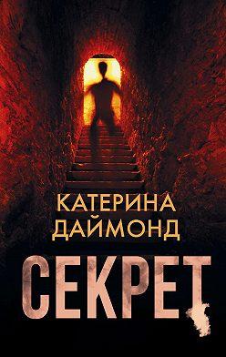 Катерина Даймонд - Секрет