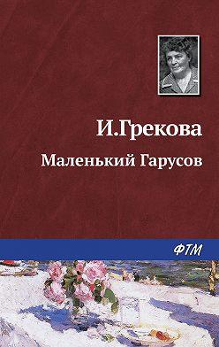 И. Грекова - Маленький Гарусов