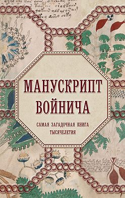 Александр Дей - Манускрипт Войнича