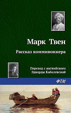 Марк Твен - Рассказ коммивояжера
