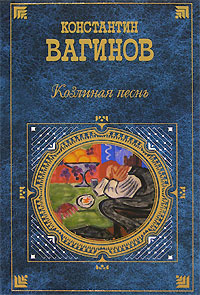 Константин Вагинов - Козлиная песнь (сборник)