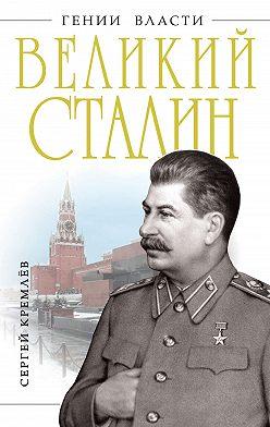 Сергей Кремлев - Великий Сталин
