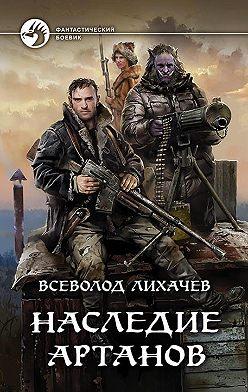 Всеволод Лихачев - Наследие Артанов