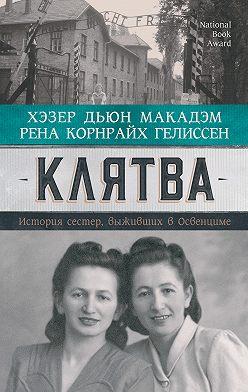 Рена Гелиссен - Клятва. История сестер, выживших в Освенциме