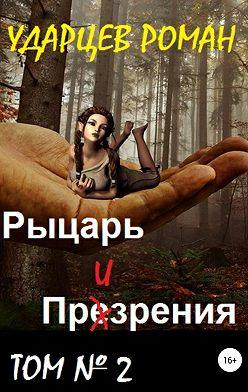 Роман Ударцев - Рыцарь призрения. Том второй