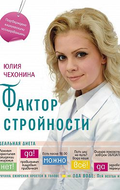 Юлия Чехонина - Фактор стройности. Идеальная диета