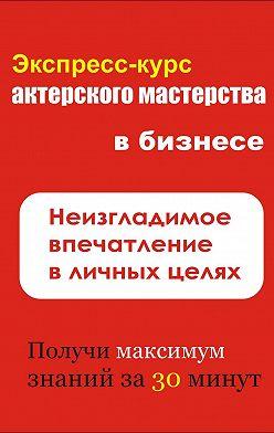 Илья Мельников - Неизгладимое впечатление в личных целях