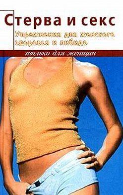 Элиза Танака - Упражнения для женского здоровья и либидо