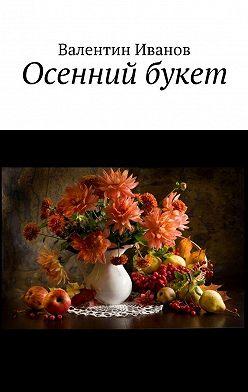 Валентин Иванов - Осенний букет
