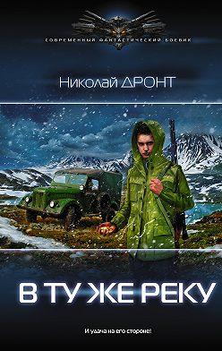 Николай Дронт - В ту же реку