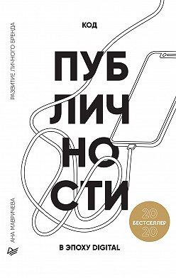 Ана Мавричева - Код публичности 2020. Развитие личного бренда в эпоху Digital