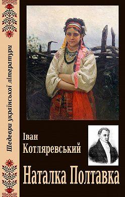 Иван Котляревский - Наталка Полтавка