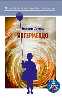 Виктория Левина - Интермеццо (сборник)