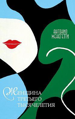 Антонио Менегетти - Женщина третьего тысячелетия