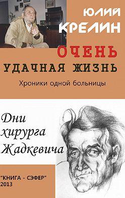 Юлий Крелин - Очень удачная жизнь