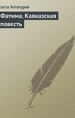 Коста Хетагуров - Фатима. Кавказская повесть